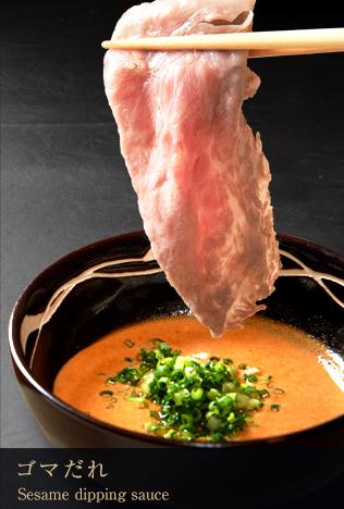 ゴマだれ Sesame dipping sauce